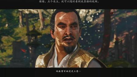 最新游戏首发录播 对马岛之魂 111 最后的主线:志村大人的故事+白金彩蛋
