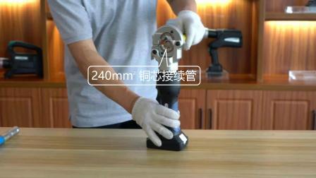 托派雷 TC-E300F充电式液压压接工具操作使用