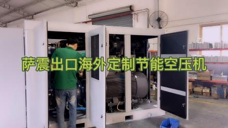 萨震节能空压机出口海外市场—针对行业定制压力气量,满足多需求