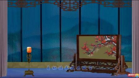 京剧【徐九斤升官记】当官堆---舞台视频伴奏