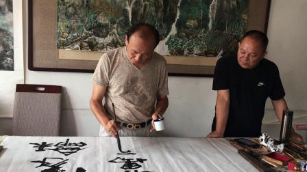 著名收藏家王景付先生,于国际书画院,辽宁分院 荀日历院长书写名言家和万事兴,