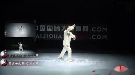 赵幼斌大师杨式太极拳85式教学38式、39式 左右打虎