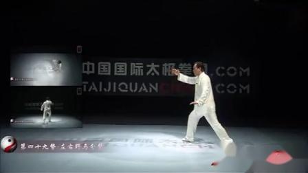 赵幼斌大师杨式太极拳85式教学  49式 左右野马分鬃