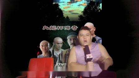 《小胖说电影-九龙杯传奇》著名导演:陈俊达(腾讯视频签约记者)