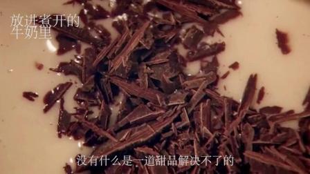 【意大利美食】杏仁巧克力布丁
