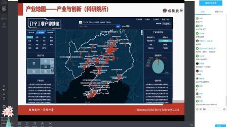 辽宁工业产业地图在线培训视频(徐立军总经理)