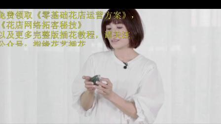 花艺教学 酷似蛋糕的小插花,糖果随心搭(3) 花艺入门教程