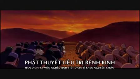 Phật Thuyết Liệu Trĩ Bệnh Kinh , Phim Hoạt hình Phật Giáo, Pháp Âm HD_R