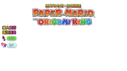 【超级皮皮路】纸片马里奥:折纸国王 娱乐解说27期