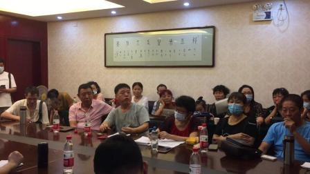 衡阳创富酒店会议记录 上集  第十六次面对面 2020.08.05
