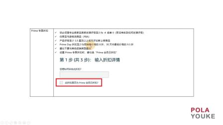 亚马逊Prime Day活动申请指南及定向优惠券设置