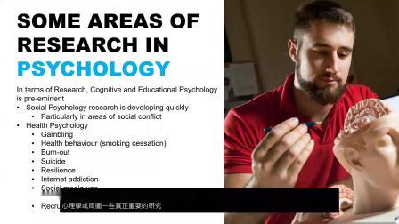 心理学专业在线宣讲会