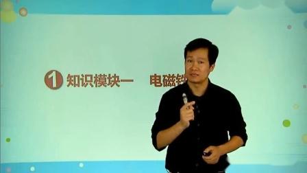 人教版初三物理,电与磁,电动机,磁生电讲课视频
