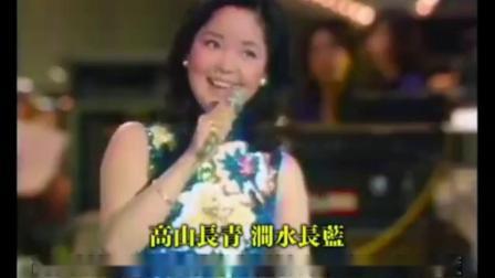 邓丽君《高山青》1977.3.30日本演出现场版