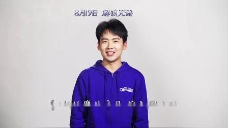 """《1/2的魔法》郭麒麟宣布进军""""魔法界"""",""""声""""动演绎弟弟伊恩"""
