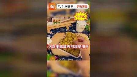 蔬菜饼干这么好吃,吃的放心!赶紧给自己买一个吧!