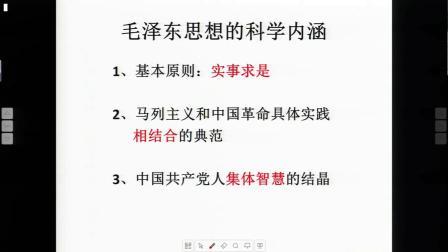 岳麓书社版历史必修三《毛泽东与马克思主义的中国化》山西崔老师优质课(配课件教案)