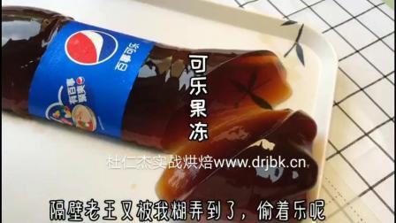 宁波蛋糕培训学校百事可乐甜品制作