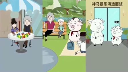 猪屁登:老奶奶太过宠溺孙子,不料竟让孙子进了医院,太不应该了