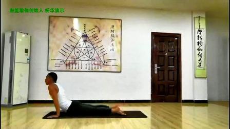 流瑜伽 杨华流瑜伽 潜能瑜伽创始人杨华流瑜伽
