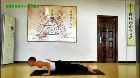 流瑜伽 男士流瑜伽 潜能瑜伽创始人杨华流瑜伽