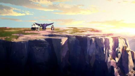 【短篇动画中字】破晓之翼第7集 天空