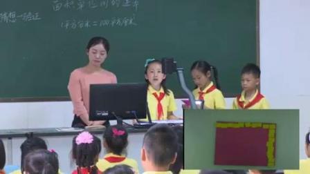 人教版小学数学三年级下册5.面积单位间的进率-湖北省_S151710