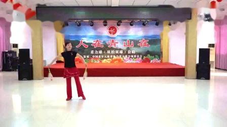 柔力球双拍双球新套路《人在青山在》 第6节正、背面口令版慢动作   示范 李翠芳老师