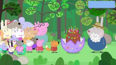小猪佩奇:恐龙蛋里,藏着一个生日蛋糕!狐狸吹灭了蛋糕上的蜡烛