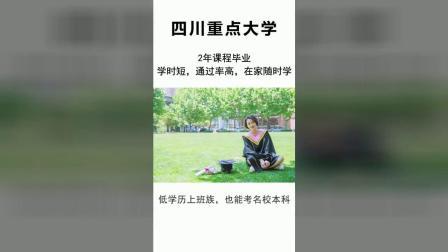 通知:四川高校向上班族扩招,2年课程,学费2180元,学信网可查