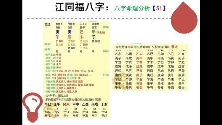 四柱预测学入门-批八字步骤-江同福算命吧:八字命理分析【51】
