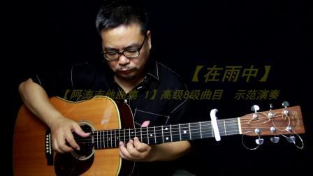 76【在雨中】阿涛吉他曲集示范