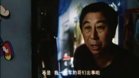 2005年 电影《心急吃不了热豆腐》精彩片段
