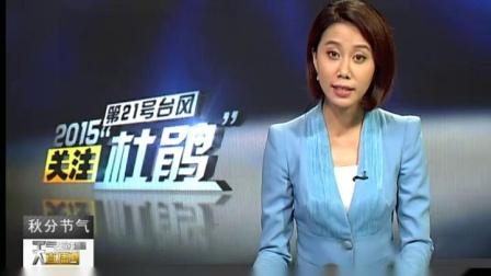 中国气象频道(中国天气频道前身)《天气直播间》20150928 1530