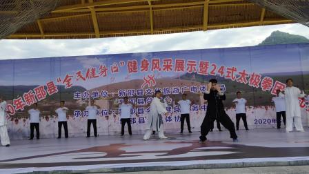 """2020""""全民健身日""""风采展示《大成雄风》新邵大成拳协会"""