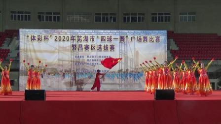 繁昌县新港镇体育分会舞蹈《领航新时代》