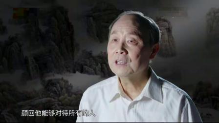 纪录片《颜子》(上)