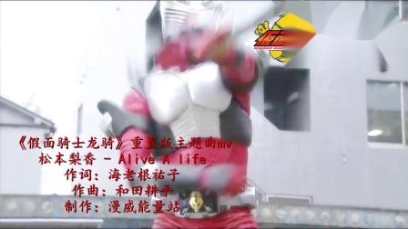 《假面骑士龙骑》重置版主题曲mv