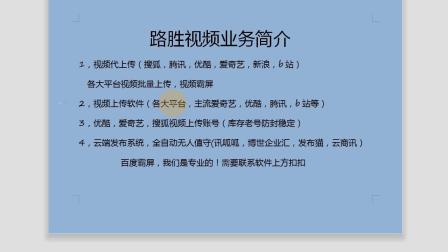 百家号网页视频批量上传诚信可靠须知网
