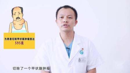 清远市人民医院甲状腺结节