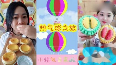 美女吃播:蛋挞美味榴莲干,一大口咬下去,吃出幸福的味道