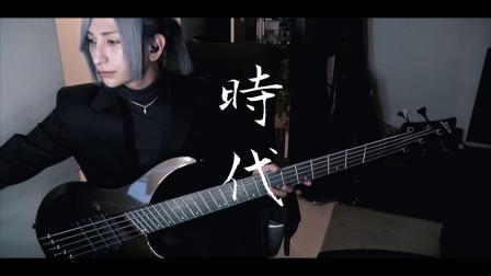 Ashmaze -  「時代」// Яyu