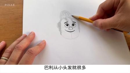 《1/2的魔法》皮克斯华裔资深动画师分享手绘巴利秘技