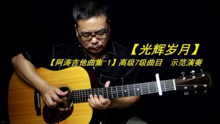 62【光辉岁月】阿涛吉他曲集示范