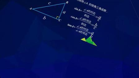 【ppt制作软件】北师版初中数学——特殊角的三角函数值