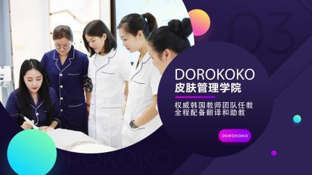 多兰可可皮肤管理中心-韩国老师面授专业韩式皮肤管理培训课程