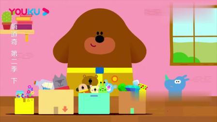 嗨道奇:小朋友们想要搜集东西,他们要去寻找自己要收集的东西!