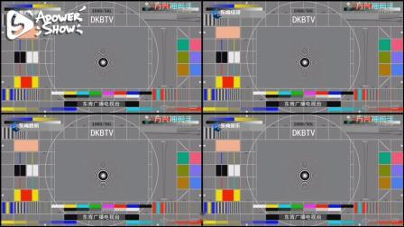 自制-东肯广播电视台更换台标记录[第一部分]
