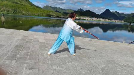 程世芬(普者黑)老年人健身运动协会,太极养生杖