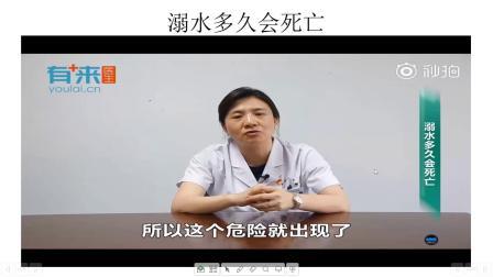 青田县伯温中学敏防溺水教育公开课